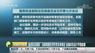 [中国财经报道]国务院金融稳定发展委员会召开第七次会议| CCTV财经