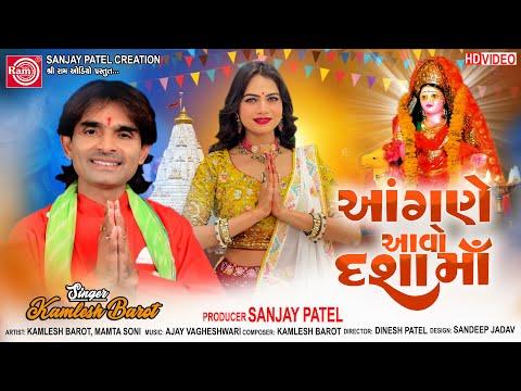 Mare Aagne Aavo Dashama ||Dashama Song 2016 ||Kamlesh Barot
