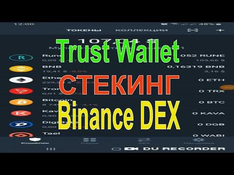 trustwallet официальный сайт