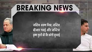 गहलोत-पायलट समझौते का बसपा इफेक्ट ! | Rajasthan Political Crisis