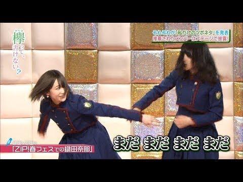 Shida Manaka 志田愛佳 Oda Nana 織田奈那.