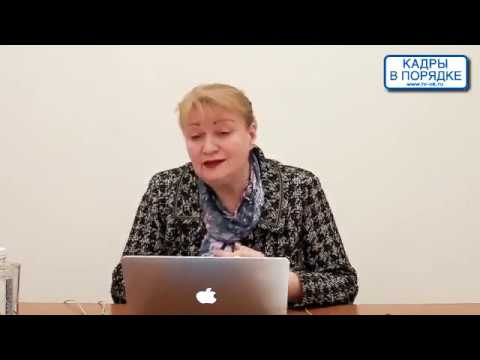 """Семинар: """"Новое в трудовом законодательстве 2018-2019 гг.""""  Андреева В.И."""