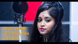 কবিতা:ময়ূরপঙ্খী কবি:সুবোধ সরকার কন্ঠ:মঞ্জিমা