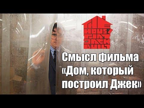 Смысл фильма «Дом, который построил Джек» Ларса фон Триера