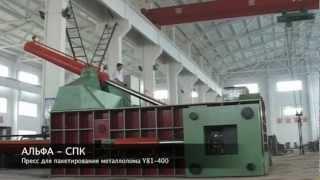 Пресс для лома, пресс для пакетирования металлолома(, 2012-09-06T06:31:23.000Z)