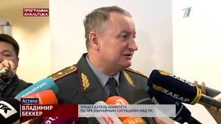 Пожарная опасность домов в Казахстане
