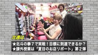 パチドルクエスト  season2 #6予告 【V☆パラ オリジナルコンテンツ】 稲垣実花 動画 11