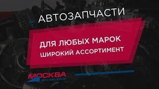 Автозапчасти в АТЦ 'Москва'. Преимущество #4