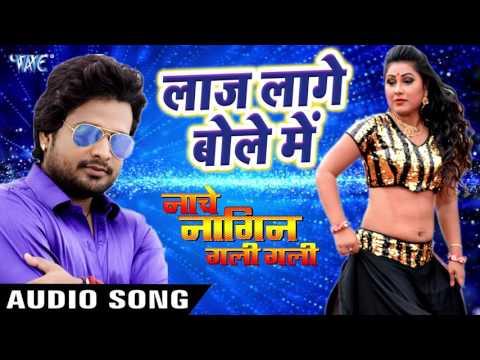 Laaj Lage Bole Me - Ritesh Pandey - Nache Nagin Gali Gali - Bhojpuri Song 2017
