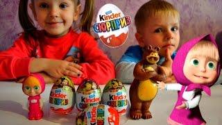 киндер сюрприз маша и медведь.Сразу Три коллекционных игрушки.Kinder surprise Masha and the Bear