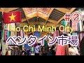 【ベトナム旅行#2】ホーチミン ベンタイン市場 の動画、YouTube動画。
