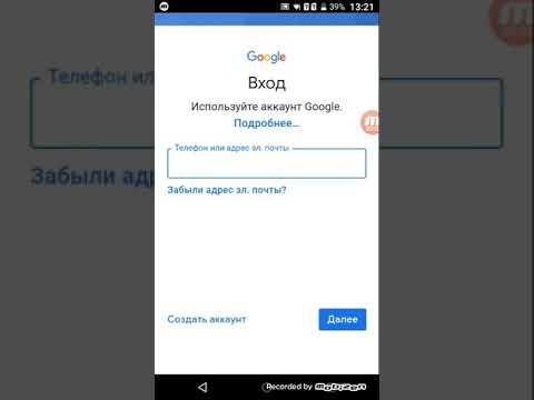 Как взломать аккаунт Google