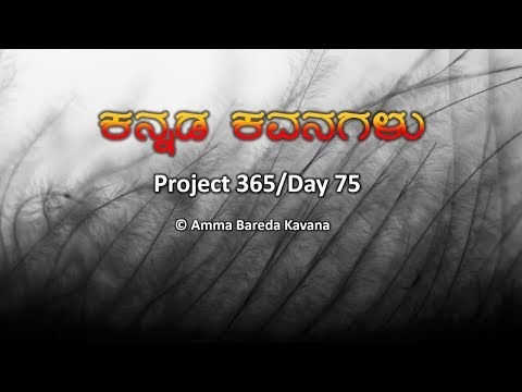 Kannada Kavanagalu - Project 365/Day 75