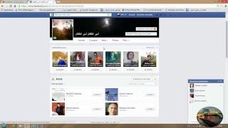 طريقة إخفاء لائحة الأصدقاء على الفايس بوك 2016 comment cacher liste d'amis sur facebook