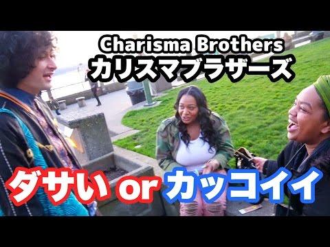 英語でカリスマブラザーズって名前、実際どうなん?!