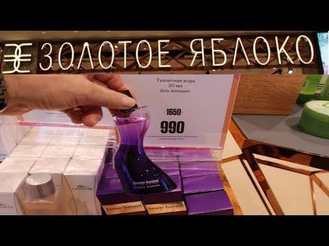 ЗОЛОТОЕ ЯБЛОКО Скидки в парфюмерном супермаркете ЗОЛОТОЕ ЯБЛОКО