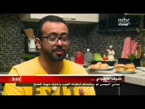 الشيف السعودي سامي الموسى يكسر حاجز العيب من خلال تقديم للاكل تقرير محمد المشاري Mbc Youtube