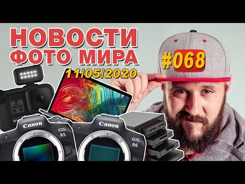 ФОТО НОВОСТИ #68 | Самая быстрая камера в мире | Apple MacBook Pro 13 | GoPro Hero 9 | Canon R5 R6