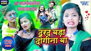 12 साल के बच्चों का खतरनाक डांस #Video_Song दरद बड़ा दोगुना बा #Shubham Jaikar, Khusbu Ghazipuri 2020