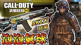 決勝時刻M-大家都在推的AK117泡泡氣球試用!【手遊】