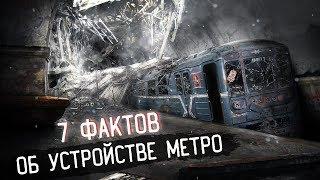 7 ФАКТОВ ОБ УСТРОЙСТВЕ МЕТРО