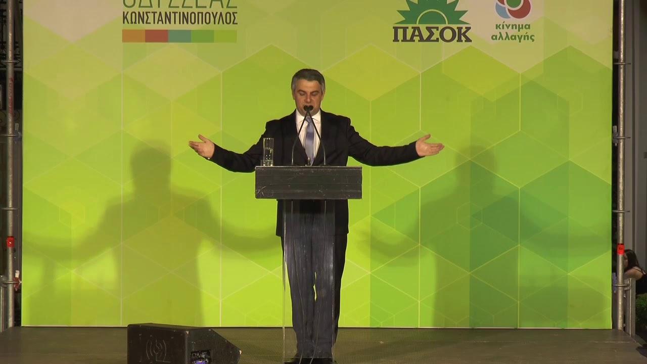 Οδυσσέας Κωνσταντινόπουλος