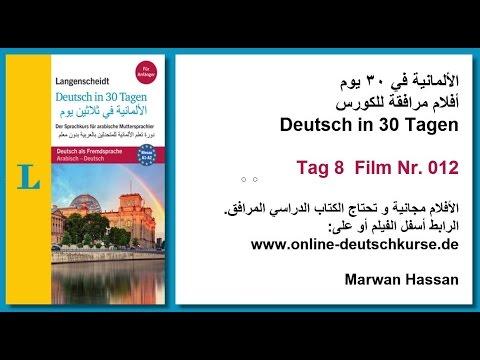 الألمانية في ٣٠ يوم :: أفلام مرافقة للكورس Deutsch in 30 Tagen Tag 8 Film Nr. 012