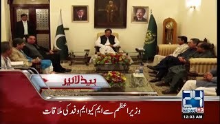 News Headlines | 12:00 AM | 17 Sep 2018 | 24 News HD