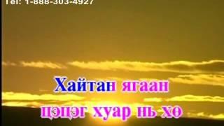 Zuslangiin uyanga Karaoke   Зуслангийн Уянга Монгол дууны Караоке