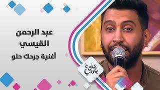 عبد الرحمن القيسي - أغنية المركز الاول