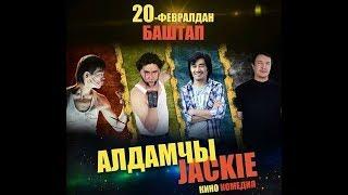 АЛДАМЧЫ ДЖЕКИ //Жаны кыргыз кино//Эксклюзив 2017!!!