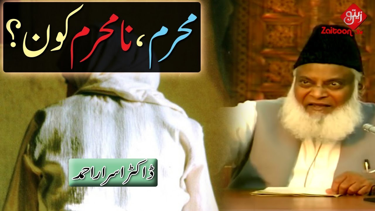 Mehram, Na Mehram kon? | Dr  Israr Ahmed