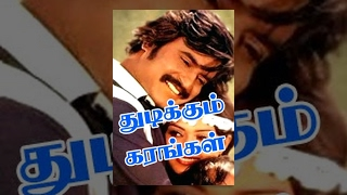 Thudikkum Karangal (1983) Tamil Movie