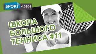 Школа большого тенниса. Урок №11: удар смэш