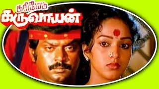 Karimedu Karuvayan | Full Tamil Movie | Vijayakanth, Nalini