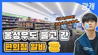 [광캐] 편의점 알바 시급 실화? by KBS 광주