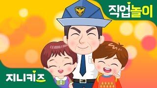 경찰관 #2 | 시민들의 슈퍼맨! | 꿈 장래희망 | 직업놀이★지니키즈