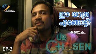 Shekinah Television|Ur Chosen|Episode 03|Br. Reji Kottaram|#ShekinahTv #Urchosen#