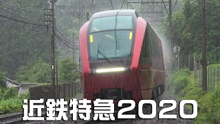 近鉄特急2020 Kintetsu Limited Express