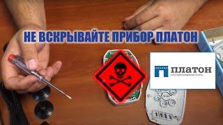 НЕ ВСКРЫВАЙТЕ ПРИБОР ПЛАТОН !! Система оплаты федеральных дорог России - ПЛАТОН