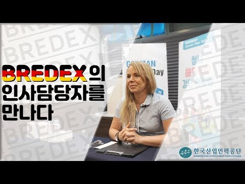 독일 BREDEX(브레덱스) 인사담당자 인터뷰 커버 이미지