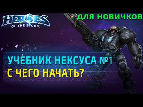 видео: Учебник Нексуса №1: С чего начать? Гайд по heroes of the storm для новичков