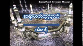 "Myanmar Islamic Lecture: Iman ""အီမာန္"" ယံုၾကည္ျခင္း"