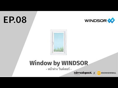 BIMObject (Thailand) x KNOWHOWSKILL | EP: 08 หน้าต่าง Windsor