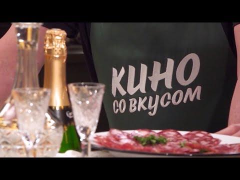 Макаревич. Кино со вкусом    Эфир от 29 декабря 2019