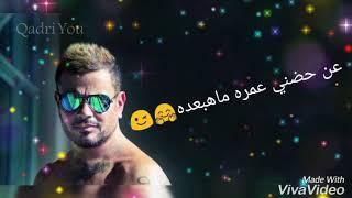 يتعلموا - ألبوم كل حياتي 2018 - عمرو دياب - بالكلمات