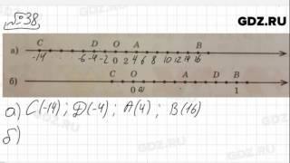 № 38 - Математика 6 класс Зубарева