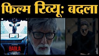 Badla: Film Review | Amitabh Bachchan | Taapsee Pannu | Amrita Singh | Sujoy Ghosh