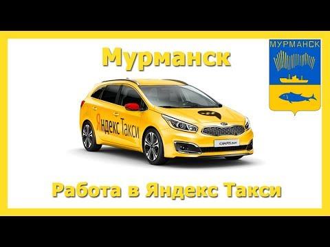 Работа в Яндекс Такси 🚖 Мурманск на своём авто или на авто компании
