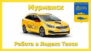 работа в Яндекс Такси  Мурманск на своём авто или на авто компании